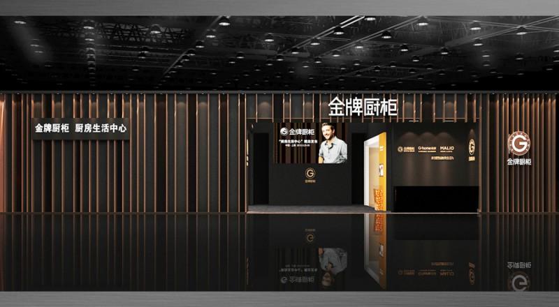 金牌橱柜展览设计